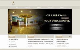 商务酒店网站