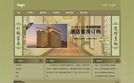 特色酒店网站