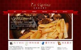 西餐廳網站