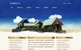 海南旅行社