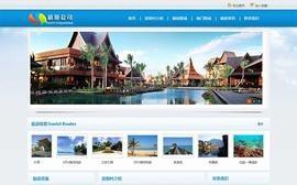 旅游公司網站