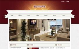 酒店公寓網站