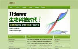 生物科技公司