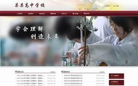 职业高校网站