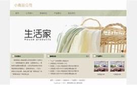 小商品網站