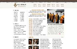 地方佛教网4