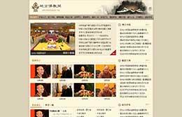 地方佛教網5