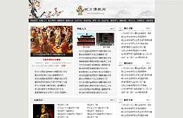 地方佛教网7